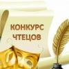 Конкурс чтецов «Мы памяти нашей верны»