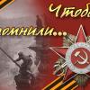 Видео-альманах«Вехи памяти»