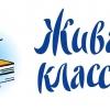 Классный этап международного конкурса чтецов «Живая классика»!