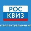 """Интеллектуальная игра """"РосКвиз"""""""